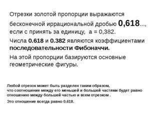 Отрезки золотой пропорции выражаются бесконечной иррациональной дробью 0,618
