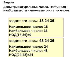Задача Даны три натуральных числа. Найти НОД наибольшего и наименьшего из эти