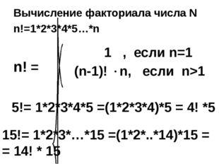 Вычисление факториала числа N n!=1*2*3*4*5…*n 1 , если n=1 (n-1)! n, если n>