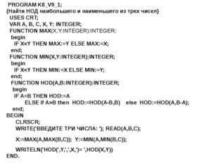 PROGRAM K8_V9_1; {Найти НОД наибольшего и наименьшего из трех чисел} USES CR