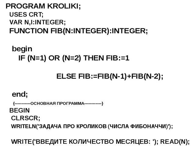 PROGRAM KROLIKI; USES CRT; VAR N,I:INTEGER; FUNCTION FIB(N:INTEGER):INTEGER;...