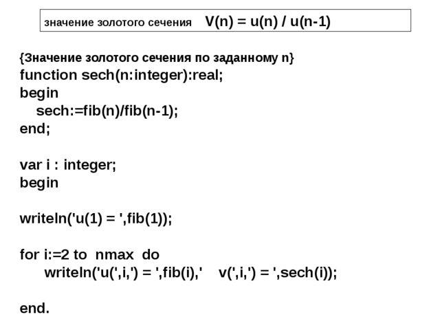 {Значение золотого сечения по заданному n} function sech(n:integer):real; beg...