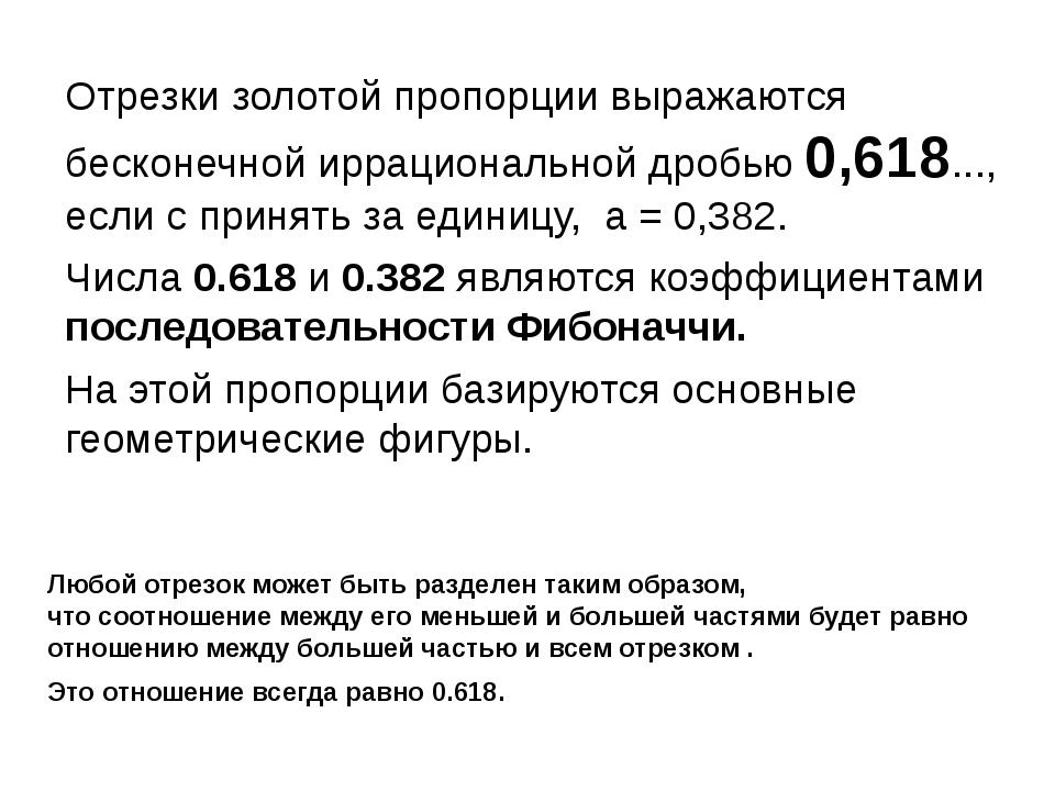 Отрезки золотой пропорции выражаются бесконечной иррациональной дробью 0,618...