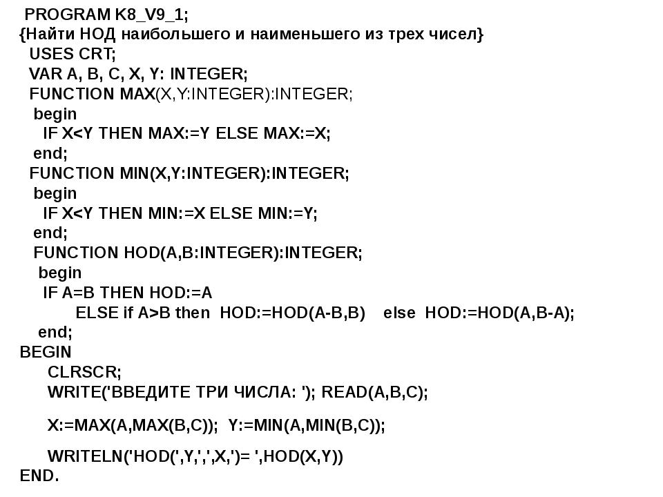 PROGRAM K8_V9_1; {Найти НОД наибольшего и наименьшего из трех чисел} USES CR...