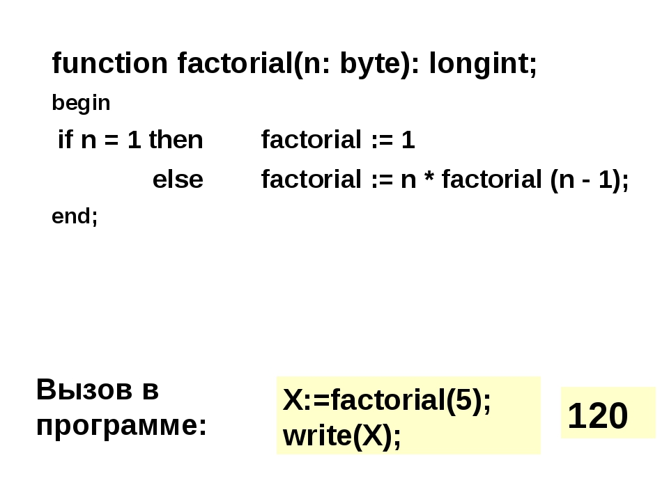 function factorial(n: byte): longint; begin if n = 1 then factorial := 1 else...
