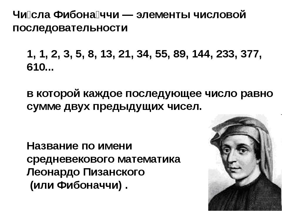Чи́сла Фибона́ччи— элементы числовой последовательности 1, 1, 2, 3, 5, 8, 13...
