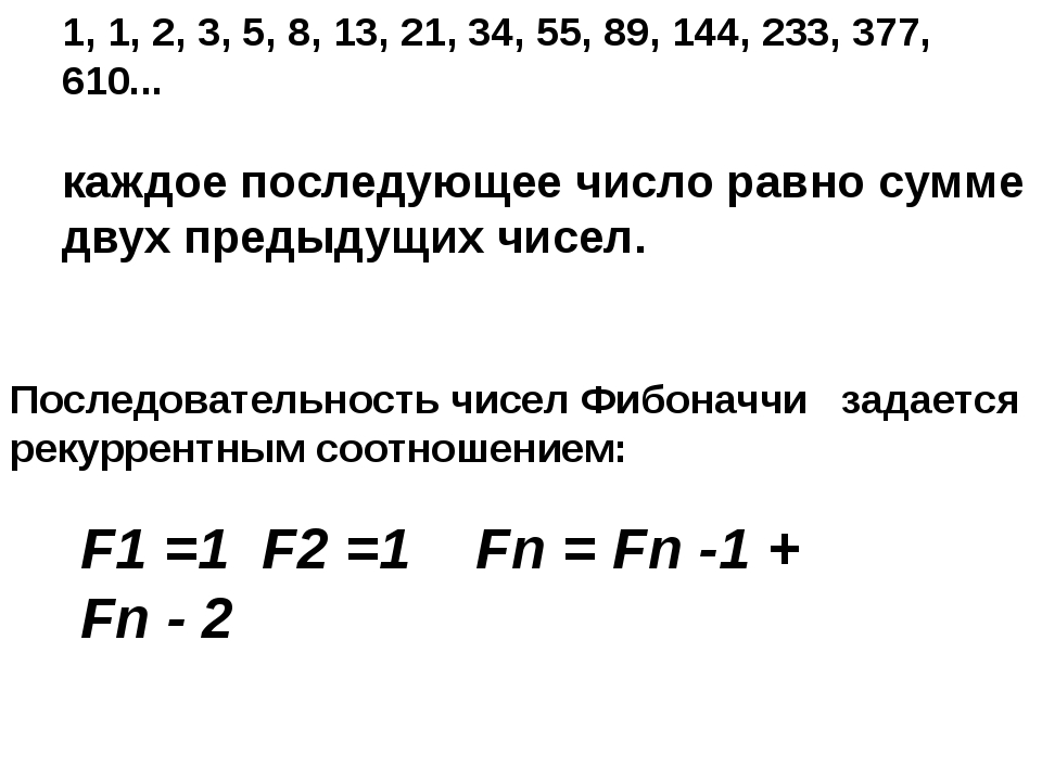 1, 1, 2, 3, 5, 8, 13, 21, 34, 55, 89, 144, 233, 377, 610... каждое последующе...