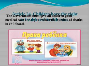 Article 24. Children have the right to health and health care. The Governmen