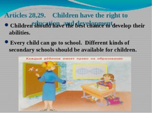 Articles 28,29. Children have the right to education and development. Childr