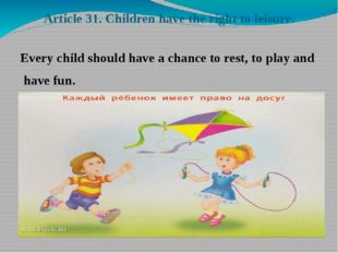 Article 31. Children have the right to leisure. Every child should have a cha