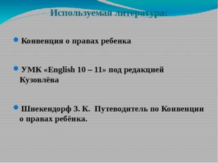 Используемая литература: Конвенция о правах ребенка УМК «English 10 – 11» под