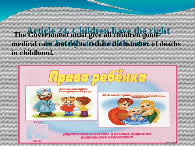 Article 24. Children have the right to health and health care. The Governmen...
