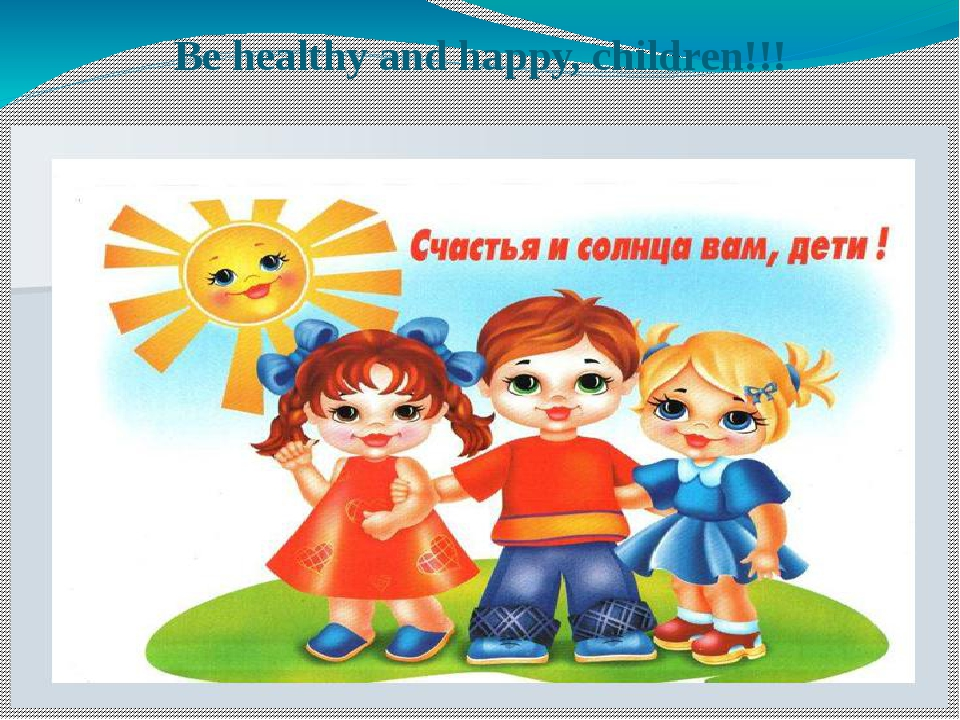 Be healthy and happy, children!!!