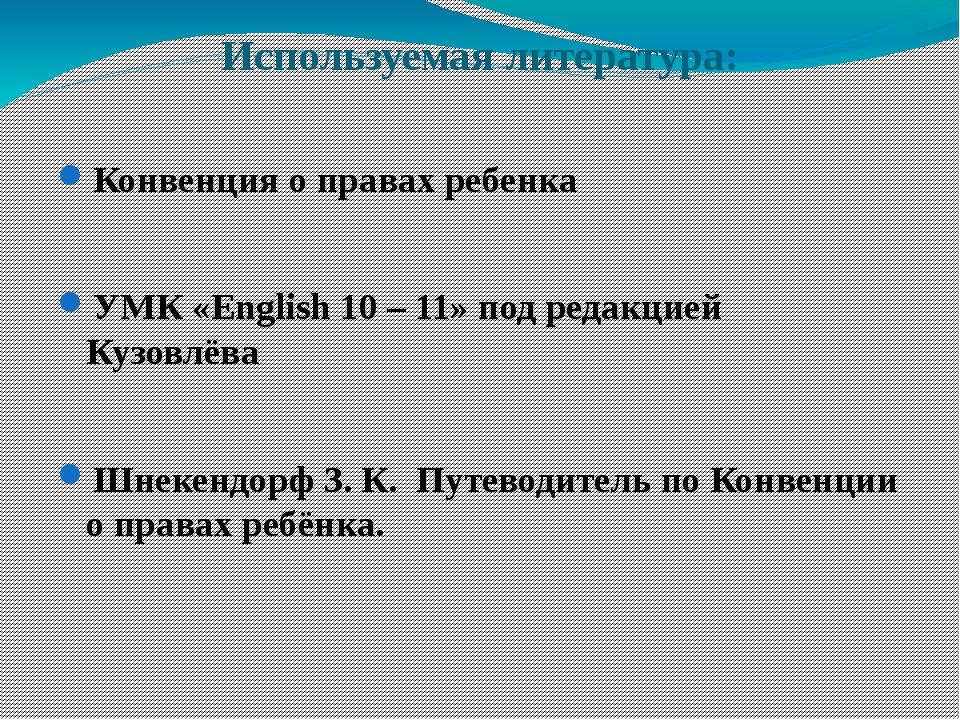 Используемая литература: Конвенция о правах ребенка УМК «English 10 – 11» под...