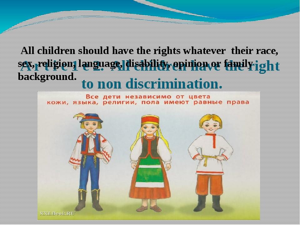 A r t i с 1 e 2. All children have the right to non discrimination. All chil...