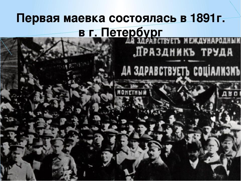Первая маевка состоялась в 1891г. в г. Петербург