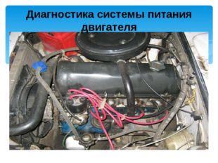 Диагностика системы питания двигателя