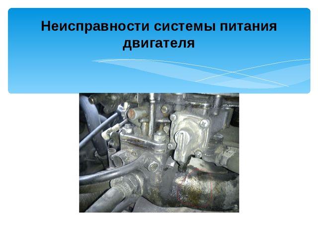 Неисправности системы питания двигателя