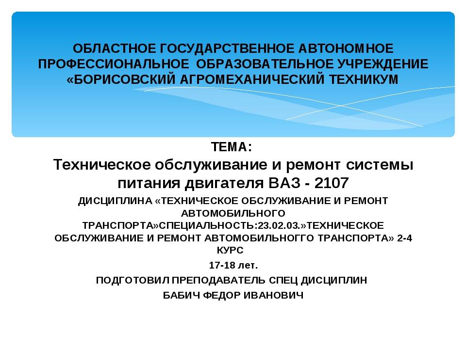 ТЕМА: Техническое обслуживание и ремонт системы питания двигателя ВАЗ - 2107...