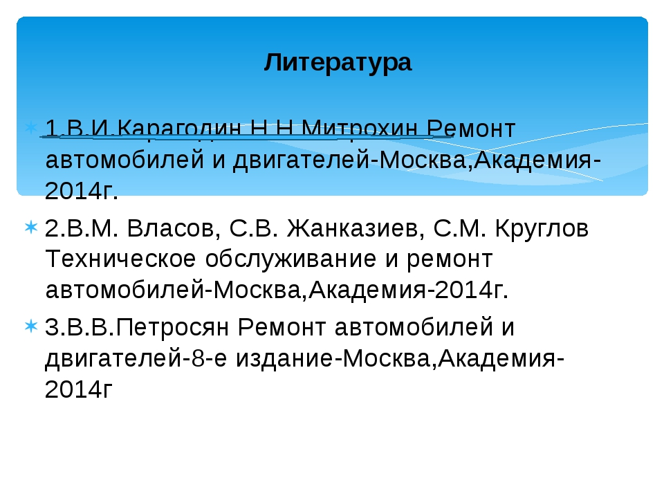 1.В.И.Карагодин,Н.Н.Митрохин Ремонт автомобилей и двигателей-Москва,Академия-...