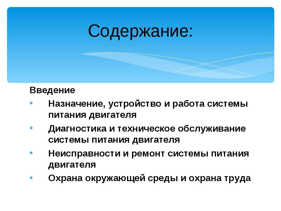 Введение Назначение, устройство и работа системы питания двигателя Диагностик...