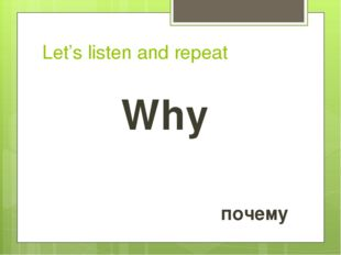 Let's listen and repeat Why почему