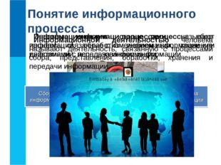 Понятие информационного процесса Информационными процессами называют процессы