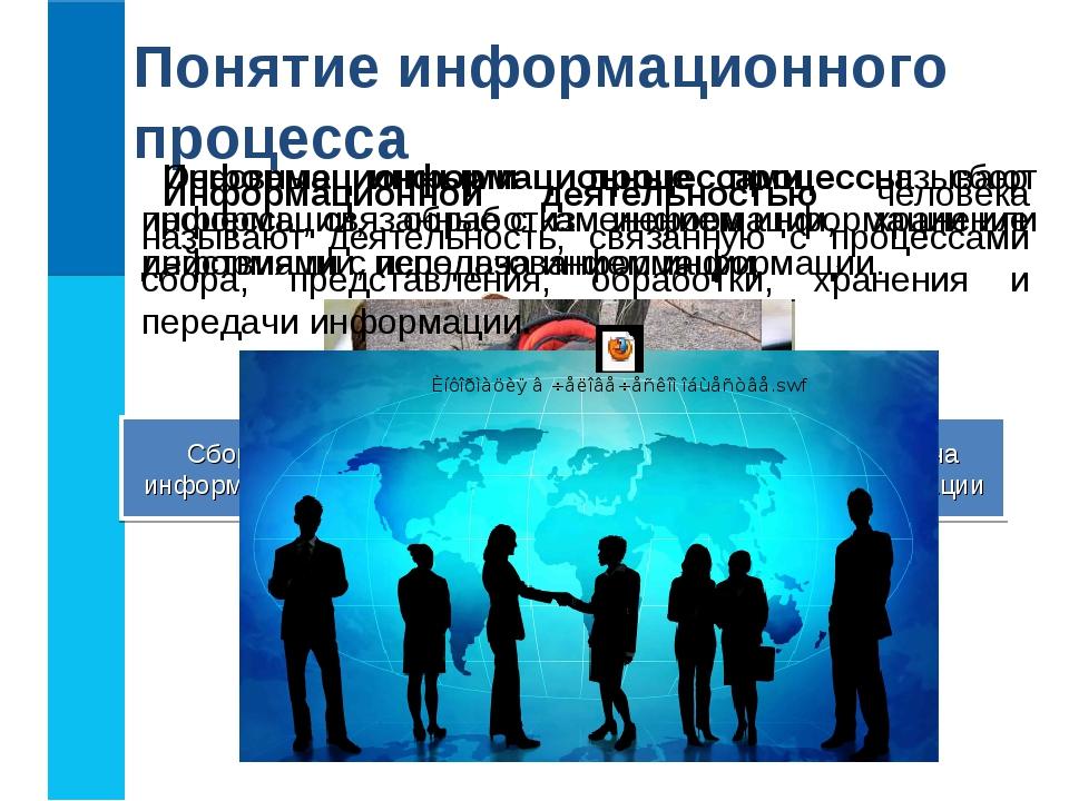 Понятие информационного процесса Информационными процессами называют процессы...
