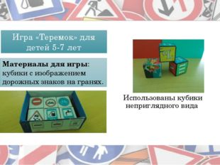 Использованы кубики неприглядного вида Игра «Теремок» для детей 5-7 лет Мате