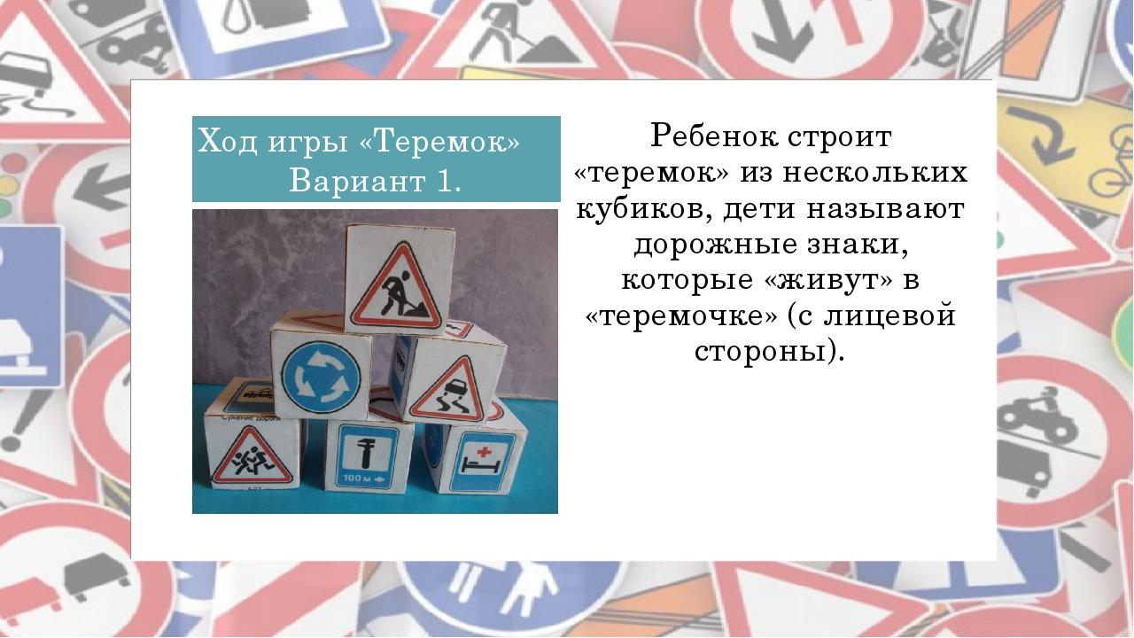 Ребенок строит «теремок» из нескольких кубиков, дети называют дорожные знаки,...