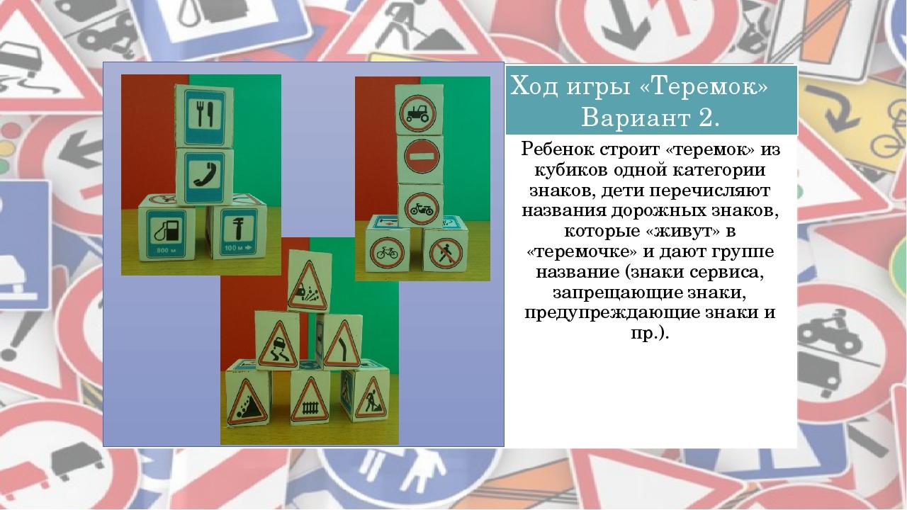 Ребенок строит «теремок» из кубиков одной категории знаков, дети перечисляют...