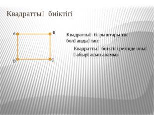 Квадраттың биіктігі Квадраттың бұрыштары тік болғандықтан: Квадраттың биіктіг