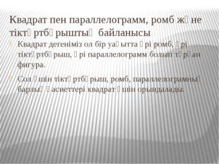 Квадрат пен параллелограмм, ромб және тіктөртбұрыштың байланысы Квадрат деген