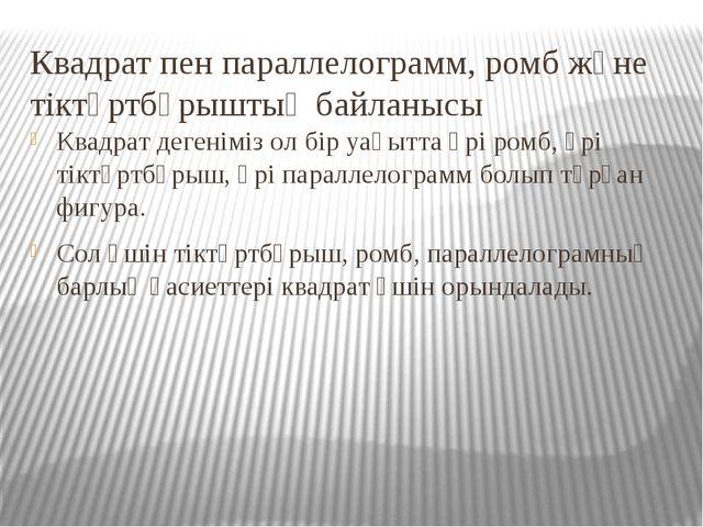 Квадрат пен параллелограмм, ромб және тіктөртбұрыштың байланысы Квадрат деген...