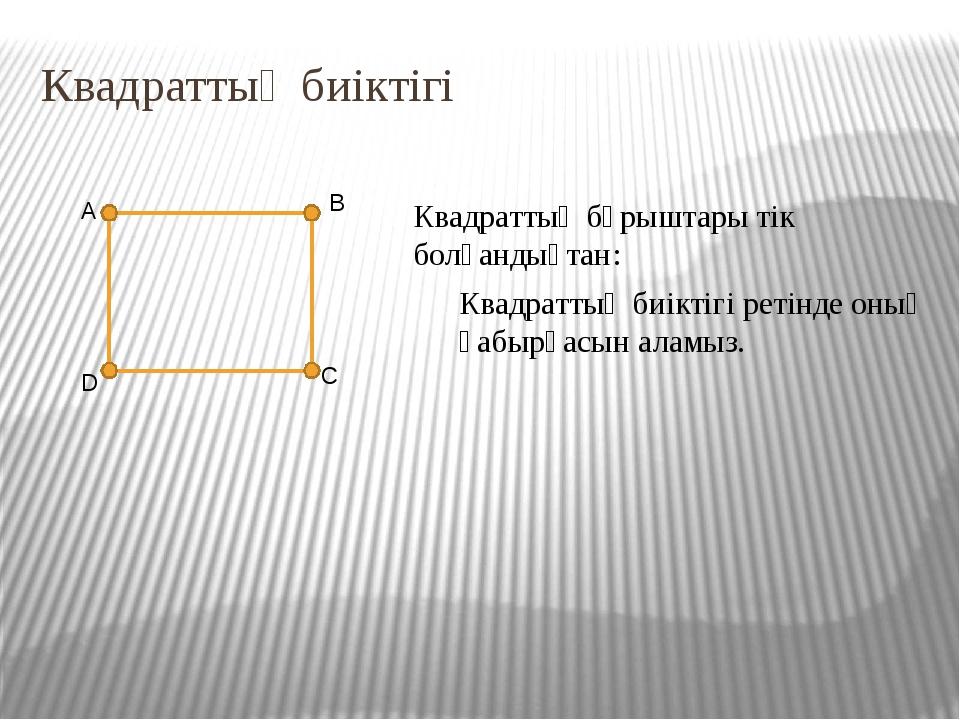 Квадраттың биіктігі Квадраттың бұрыштары тік болғандықтан: Квадраттың биіктіг...