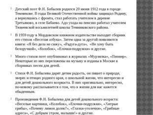 Детский поэт Ф.Н. Бобылев родился 20 июня 1912 года в городе Темникове. В го