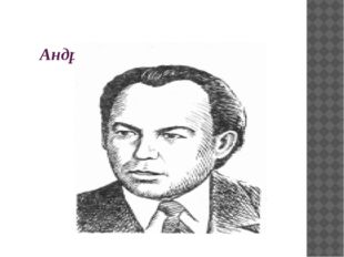 Андрей Матвеевич Кудашкин (1927 – 1963гг.)