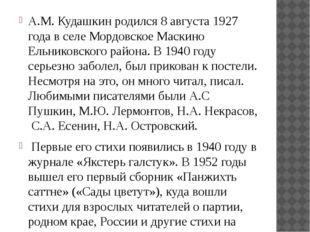 А.М. Кудашкин родился 8 августа 1927 года в селе Мордовское Маскино Ельников