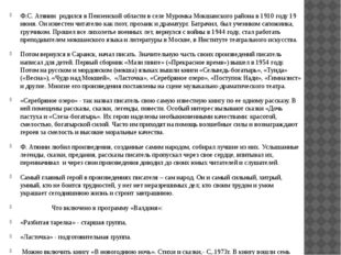 Ф.С. Атянин родился в Пензенской области в селе Муромка Мокшанского района в