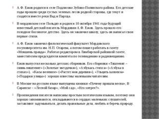 А.Ф. Ежов родился в селе Подлясово Зубово-Полянского района. Его детские год