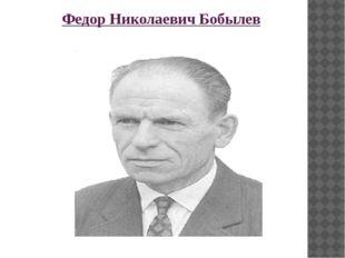 Федор Николаевич Бобылев