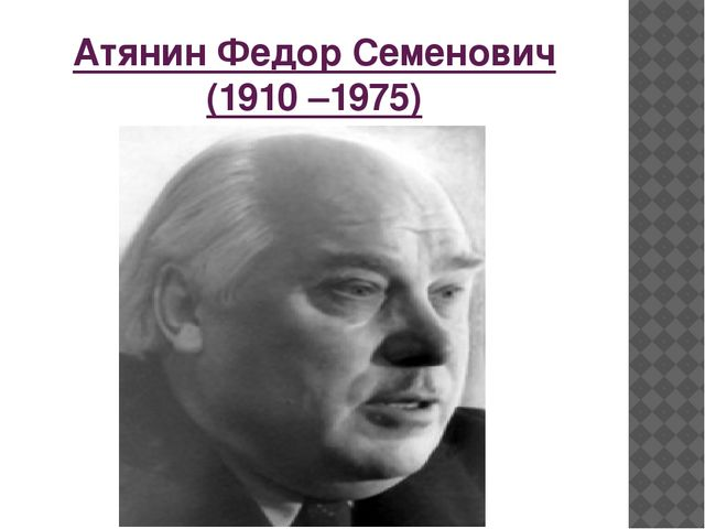 Атянин Федор Семенович (1910 –1975)