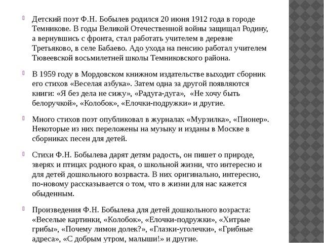 Детский поэт Ф.Н. Бобылев родился 20 июня 1912 года в городе Темникове. В го...