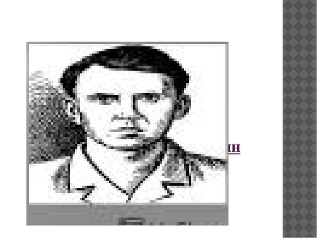 Юрий Никитович Азрапкин (1939 – 1996)