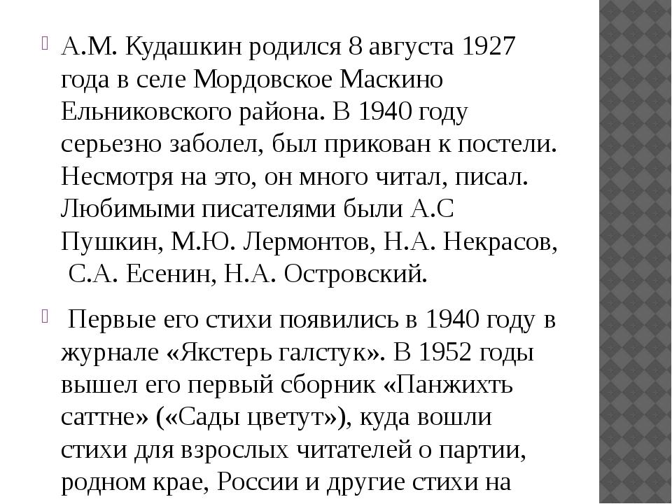 А.М. Кудашкин родился 8 августа 1927 года в селе Мордовское Маскино Ельников...