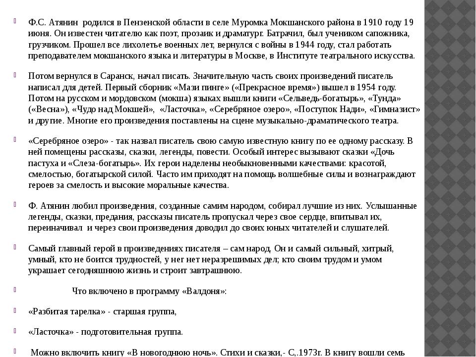 Ф.С. Атянин родился в Пензенской области в селе Муромка Мокшанского района в...