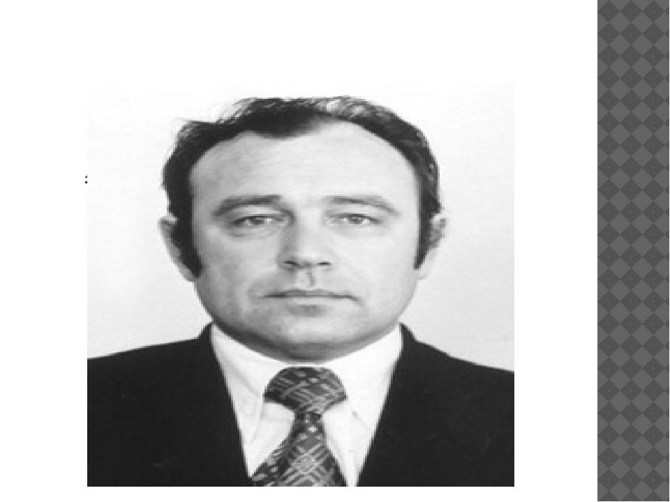Анатолий Федорович Ежов Родился в 1941году