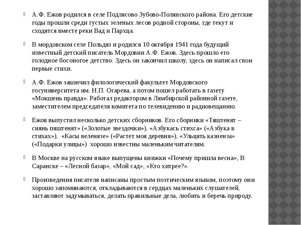 А.Ф. Ежов родился в селе Подлясово Зубово-Полянского района. Его детские год...