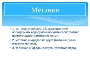 Метания 1. метание снарядов, обладающих и не обладающих аэродинамическими сво