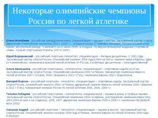 Елена Исинбаева- российская рекордсменка мира, специализация – прыжки с шест